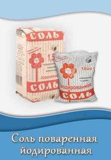 Купить соль каменную йодированную