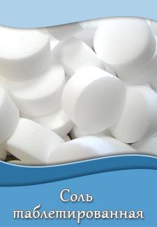 Купить соль таблетированную