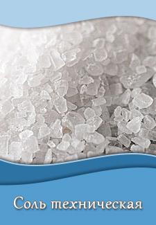 Купить соль техническую навалом
