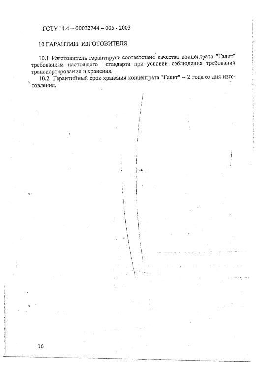 """Концентрат минеральный """"Галит"""" ГСТУ 14.4-00032744-005-2003"""