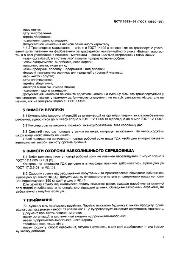 Соль пищевая кухонная ДСТУ-3583-97