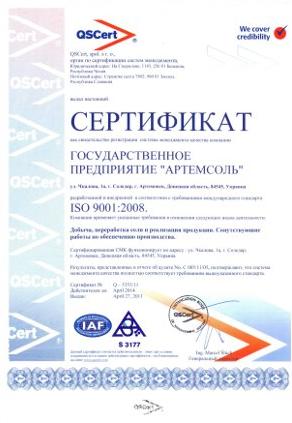 Сертификат ISO 9001 соль