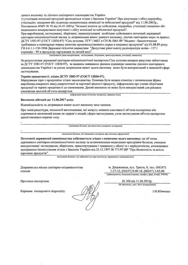 Соль кухонная вываренная вакуумная таблетированная Вывод ГСЭС №05.03.02-04/57096, 1-я страница.